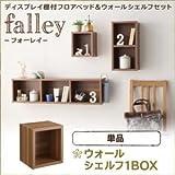 【単品】ウォールシェルフ1BOX【falley】ウォルナットブラウン ウォールシェルフ付ディスプレイフロアベッド【falley】フォーレイ ウォールシェルフ1BOXのみ