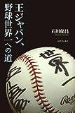 王ジャパン、野球世界一への道