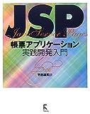 JSP帳票アプリケーション実践開発入門