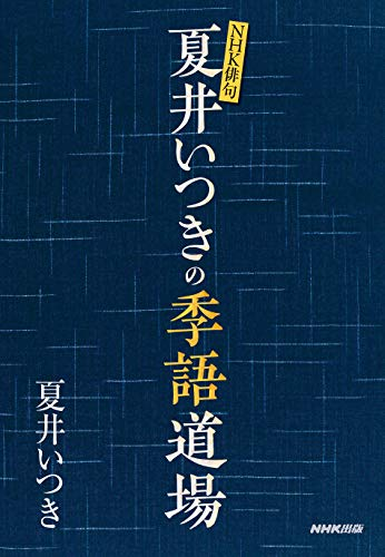 NHK俳句 夏井いつきの季語道場の詳細を見る