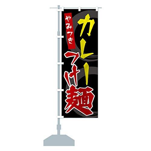 カレーつけ麺 のぼり旗 サイズ選べます(ハーフ30x90cm 左チチ)