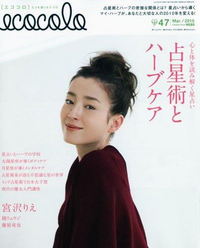 ecocolo ( エココロ ) 2010年 03月号 [雑誌]