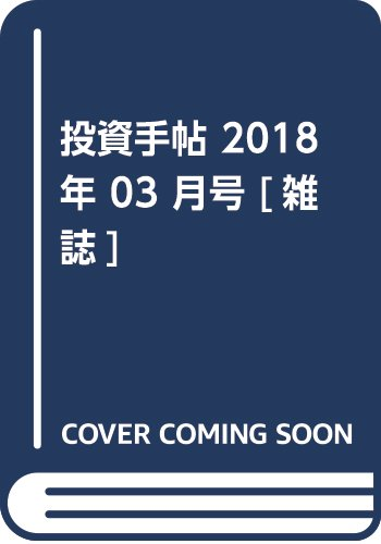 投資手帖 2018年 03 月号 [雑誌]