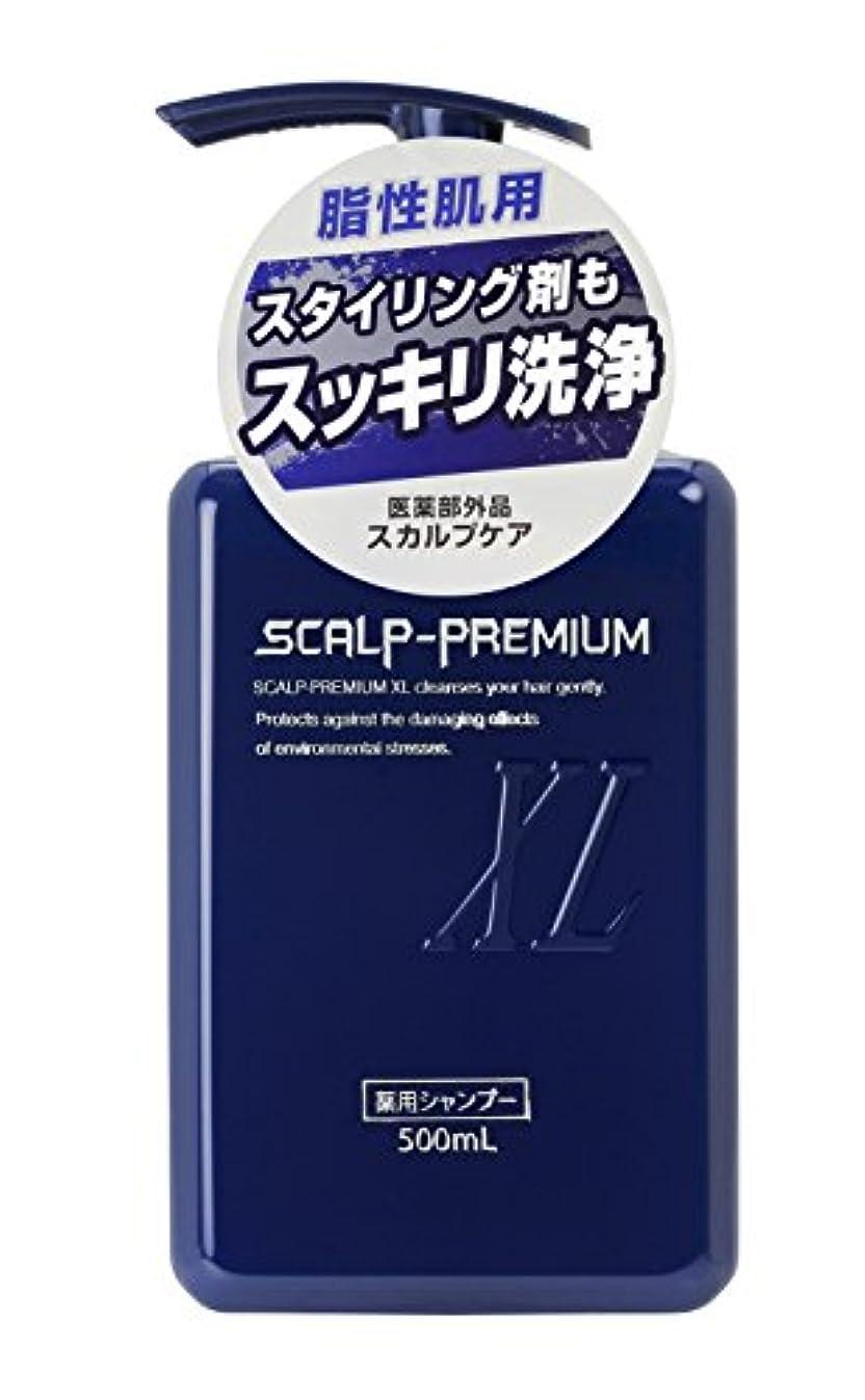 最初にパーティション迷信【脂性肌用】スカルププレミアムXL 薬用シャンプー