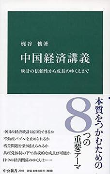 中国経済講義-統計の信頼性から成長のゆくえまで (中公新書 2506)