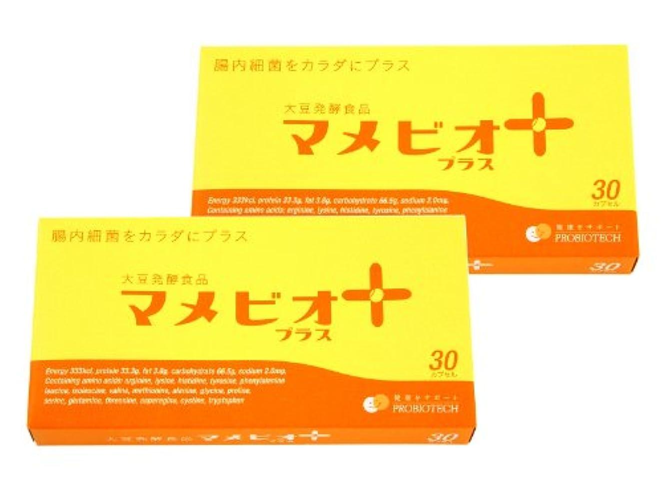 ミケランジェロ省習字大豆発酵食品マメビオ プラス 2個セット