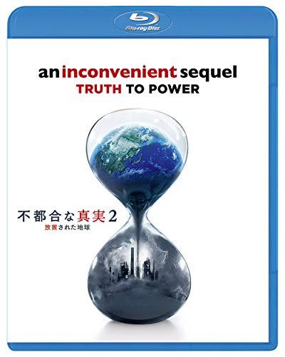 不都合な真実2 放置された地球 [Blu-ray]
