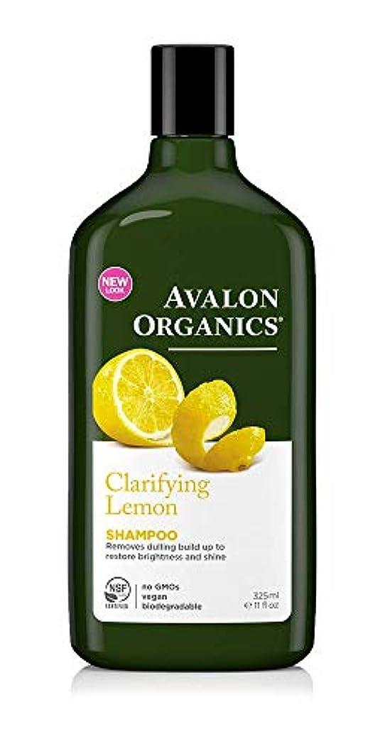 黄ばむクラス一目アバロンオーガニクス AVALON ORGANICS シャンプー LM(レモン) 325mL [並行輸入品]