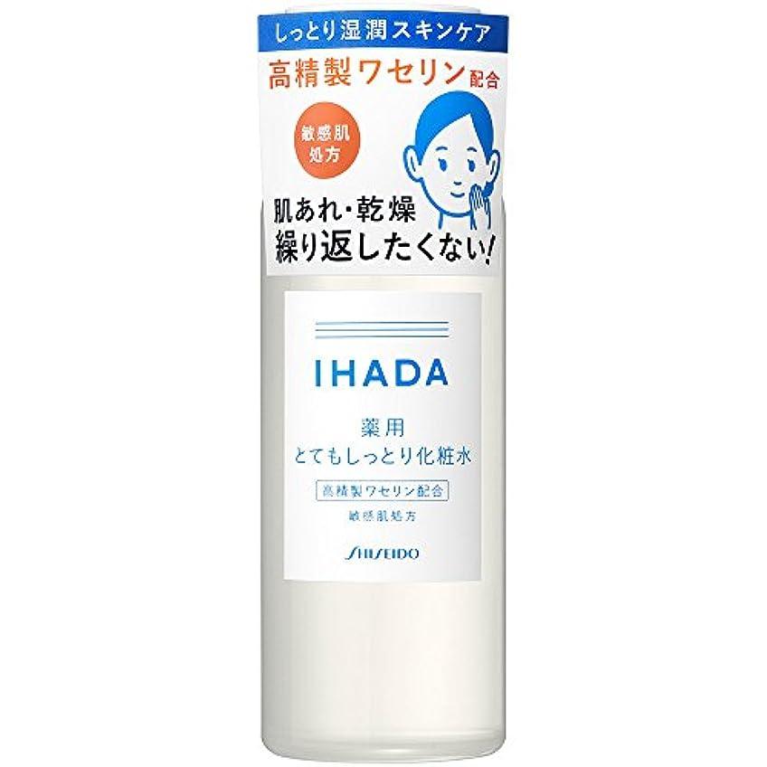 広大な承認する実際にイハダ 薬用ローション とてもしっとり化粧水 高精製ワセリン配合 180ml(医薬部外品)