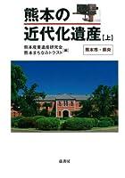 熊本の近代化遺産《上》