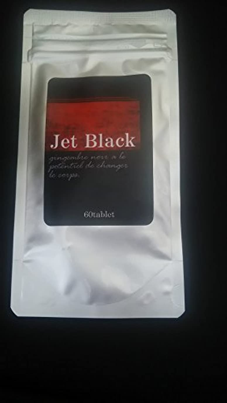 所有権肉のおなじみのジェットブラック Jet Black ダイエットサプリ 2個セット