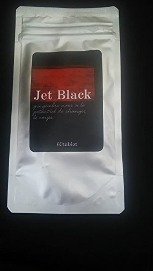 市民きつく物思いにふけるジェットブラック Jet Black ダイエットサプリ 2個セット