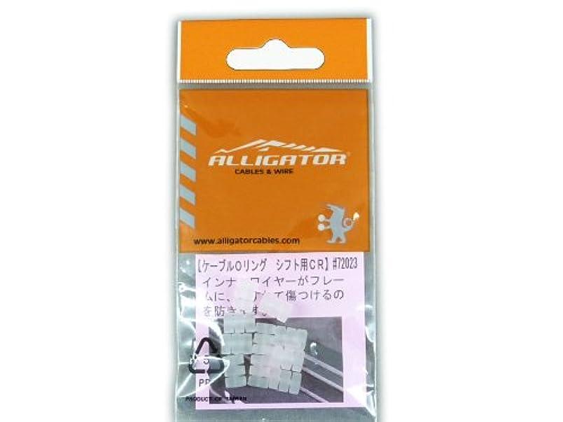 床を掃除するポンプワックスAlligator(アリゲーター) ケーブルOリング IPR02 シフト用 C LP-IPR02