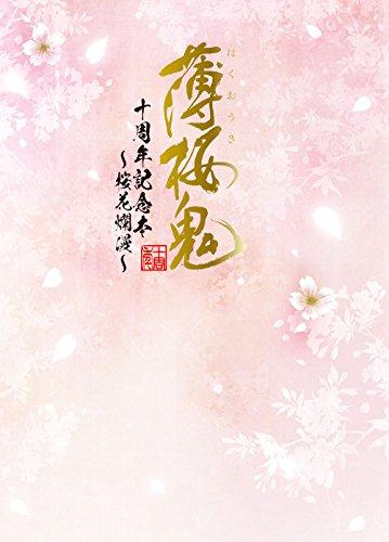 薄桜鬼 十周年記念本 ~桜花爛漫~