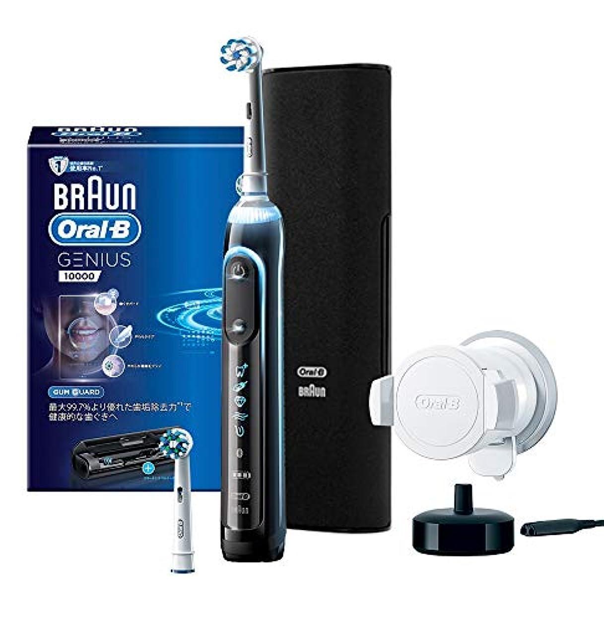渇き裁量スケジュールブラウン オーラルB 電動歯ブラシ ジーニアス10000A ブラック D7015266XCMBK D7015266XCMBK