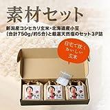 酵素玄米 素材セット5合×3袋
