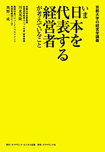 京都大学の経営学講義 いま日本を代表する経営者が考えていることの書影