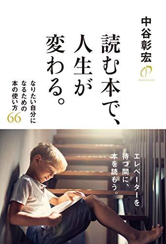 読む本で、人生が変わる。: なりたい自分になるための本の使い方66