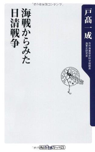 海戦からみた日清戦争 (角川oneテーマ21)の詳細を見る