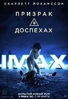 輸入ポスター攻殻機動隊-スカーレット・ヨハンソン–ロシアImax映画ウォールポスター印刷-30CM X 43CM