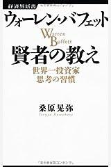 ウォーレン・バフェット 賢者の教え―世界一投資家思考の習慣 (経済界新書) 新書