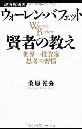 ウォーレン・バフェット 賢者の教え―世界一投資家思考の習慣 (経済界新書)の詳細を見る