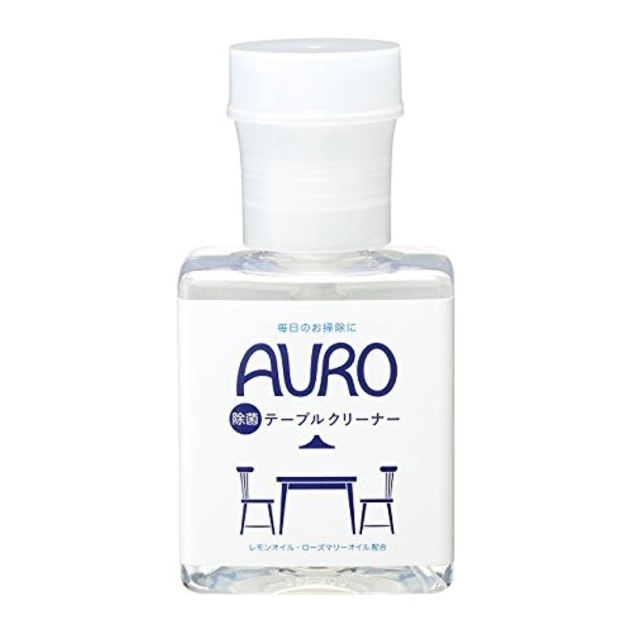 複雑でないキャンベラ意気込み(AURO)アウロ テーブルクリーナー 300ml