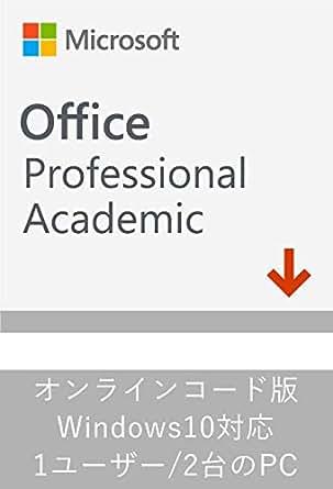Microsoft Office Professional Academic 2019(最新 永続版) Prime Student会員限定アカデミック版  オンラインコード版 Windows10 PC2台