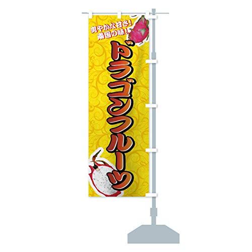 ドラゴンフルーツ のぼり旗 サイズ選べます(ショート60x150cm 右チチ)