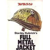 映画パンフレット『フルメタルジャケット』