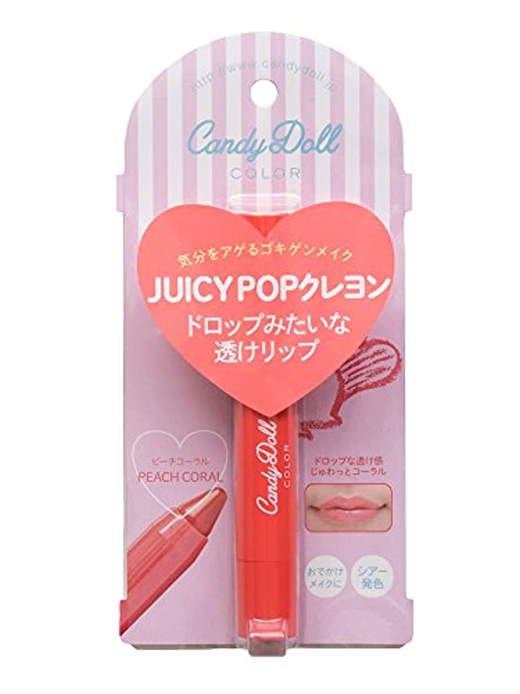 貧困突き刺す食器棚CandyDoll ドロップクレヨンリップ<ピーチコーラル>