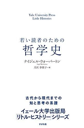 若い読者のための哲学史 【イェール大学出版局 リトル・ヒストリー】