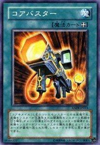 遊戯王 ANPR-JP053-N 《コアバスター》 Normal