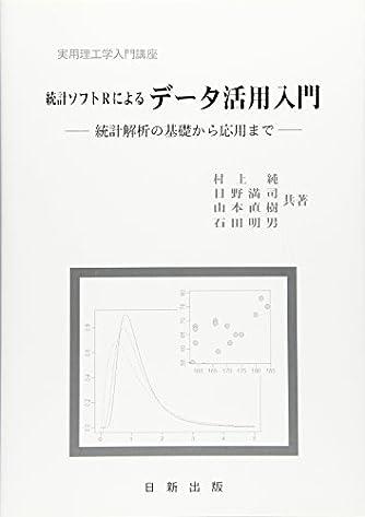 統計ソフトRによる データ活用入門 (実用理工学入門講座)