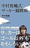 中村俊輔式 サッカー観戦術 (ワニブックスPLUS新書) 画像