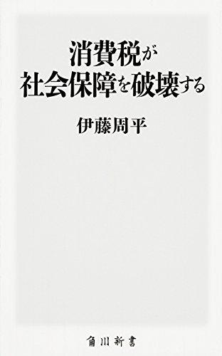 消費税が社会保障を破壊する (角川新書)の詳細を見る