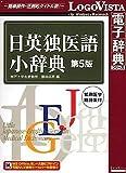 LogoVista電子辞典 日英独医語小辞典第5版