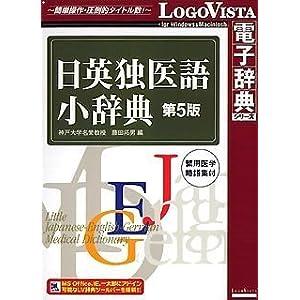 日英独医語小辞典 第5版