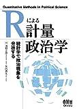 Rによる計量政治学