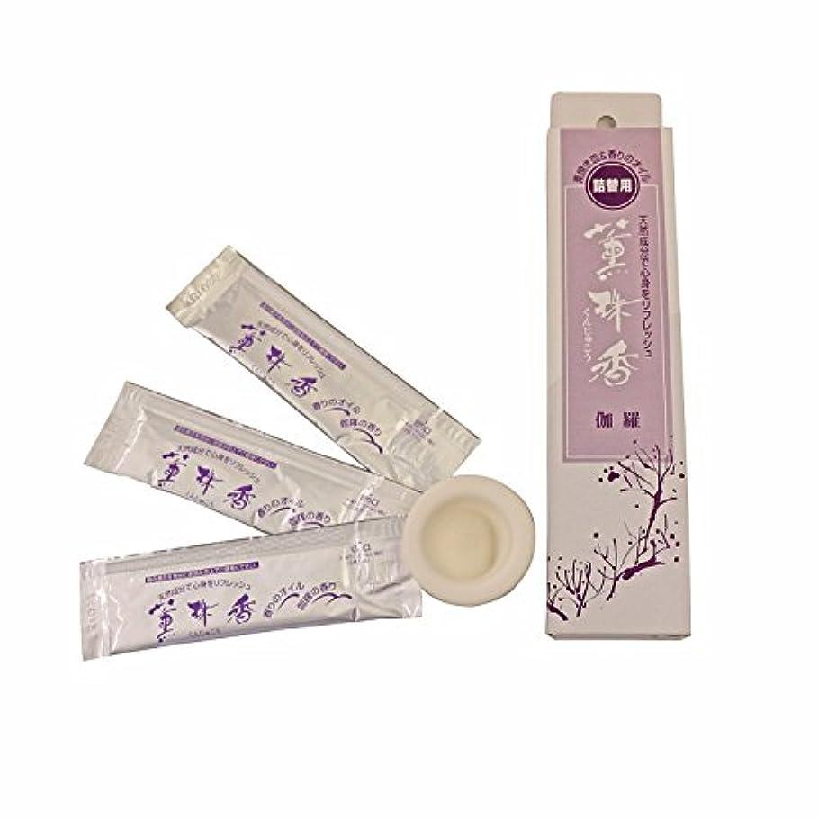 取り消すティッシュ縁液体タイプのお香 薫珠香 詰替用 伽羅の香り