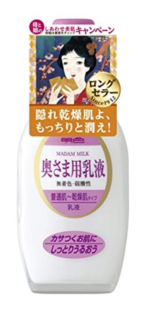 世論調査酔った予算明色シリーズ 奥さま用乳液 158mL (日本製)