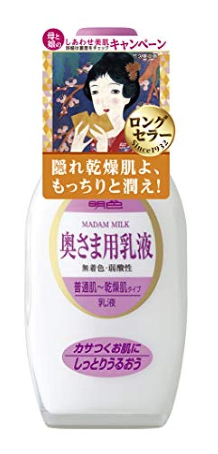 太字スモッグ航海明色化粧品 奥さま用乳液 158mL