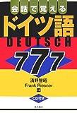 会話で覚えるドイツ語777