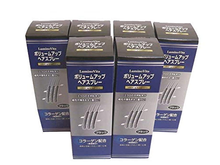 変装した確認長々と【コラーゲン配合】お得なセットBKブラック【200g×6本】VoL-up ボリュームアップスプレー
