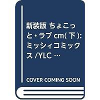 新装版 ちょこっと・ラブcm(下): ミッシィコミックス/YLC Collection