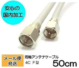 BS/CS/地デジ/デジタル放送対応同軸アンテナケーブル0.5m S4C両端F型ネジ固定式
