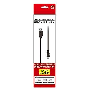 (PS3用コントローラ/PSP用) USBロング充電ケーブル