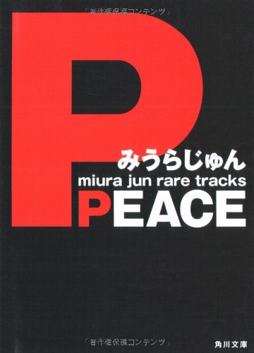 PEACE (角川文庫)の詳細を見る