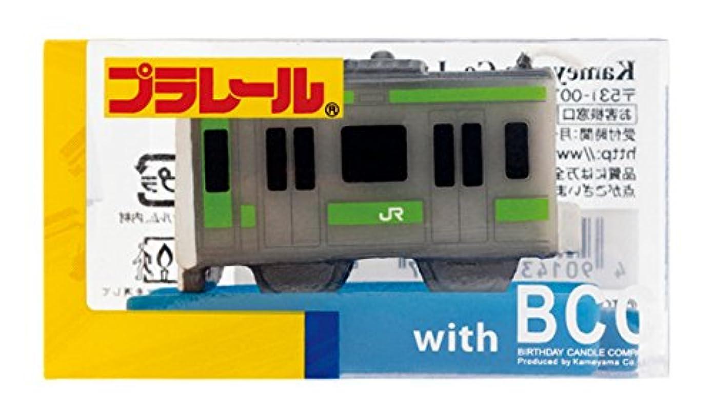 減らすターゲット色合いプラレールキャンドルE231系500番台山手線 56320004