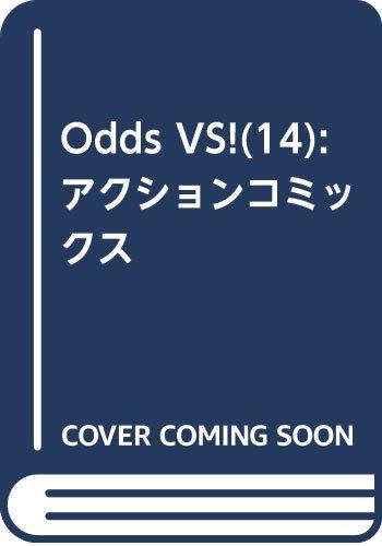 Odd VS!(14) (アクションコミックス)